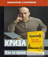 Николай Стариков - Криза. Как се прави